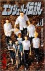 エンジェル伝説 8 (ジャンプコミックス)