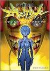 新世紀エヴァンゲリオンエヴァ&エヴァ2アンソロジー (角川コミックス・エース)
