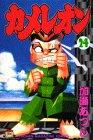 カメレオン (24) (講談社コミックス (2113巻))