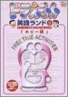 ドラえもん英語ランド 5.ホビー編 [DVD]