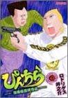 ぴんちら 2―蒲田極道純情伝 (マンサンコミックス)