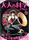 大人の科学マガジン Vol.06 ( ドーナツ盤録再蓄音機 )