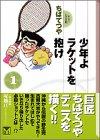 少年よラケットを抱け (1) (講談社漫画文庫)