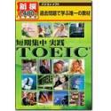 新撰1480円 短期集中 実践 TOEIC