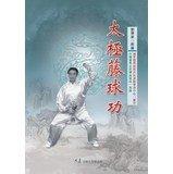 Sepak takraw Tai Chi Gong(Chinese Edition)