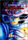 ゴッドサイダー 1 (ジャンプコミックスセレクション)
