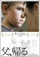 父、帰る [DVD]