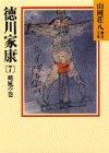 徳川家康(7) (山岡荘八歴史文庫)