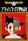アトム今昔物語(1) (手塚治虫漫画全集)