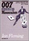 007/ムーンレイカー (創元推理文庫 138-2)