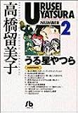 うる星やつら (2) (小学館文庫)