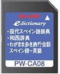 SHARP コンテンツカード スペイン語辞書カード PW-CA08 (音声非対応)