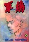 軍鶏 第6巻 2000-03発売
