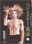 ニジンスキー寓話 1 (プリンセスコミックスデラックス)