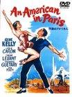 巴里(パリ)のアメリカ人 [DVD]