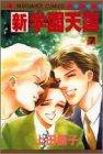 新・学園天国 7 (マーガレットコミックス)
