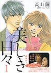 美しき日々 1 (ミッシィコミックス 韓国ドラマシリーズ)