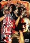 銭道3 なにわ金融指南 [DVD]
