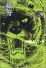 銀牙―流れ星銀 (2) (集英社文庫―コミック版)