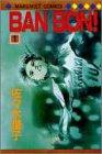 BAN BON! / 佐々木 潤子 のシリーズ情報を見る
