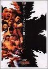 オールスター・プロレスリング3 公式パーフェクトガイド