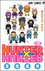 ハンター×ハンター (No.12) (ジャンプ・コミックス)