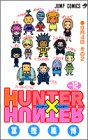 HUNTER×HUNTER 第12巻 2001-07発売
