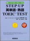STEP‐UP英単語・熟語TOEIC TEST—初級→スコア450→550→650