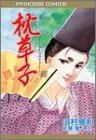 枕草子 (プリンセスコミックス)