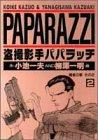 盗撮影手パパラッチ 2 裸者の章 その2 (ヤングジャンプコミックス)