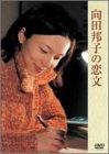 向田邦子の恋文[DVD]