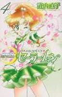 美少女戦士セーラームーン新装版(4) (KCデラックス なかよし)