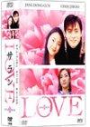 LOVE サラン DVD-BOX II