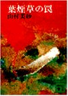 葉煙草の罠 (講談社文庫 や 6-2)
