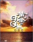 黄金の日日 完全版 第弐集 第29回~第51回収録 [DVD]