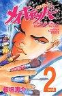 メイキャッパー 2 (少年チャンピオン・コミックス)
