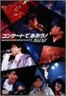 コンサートであおう! [DVD]
