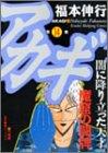 アカギ―闇に降り立った天才 (14) (近代麻雀コミックス)