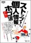 ストップ!個人情報ホゴ法 (GENJINブックレット (20))