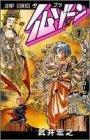 仏ゾーン (1) (ジャンプ・コミックス)