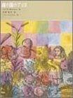鏡の国のアリス (福音館古典童話シリーズ (9))