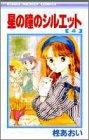 星の瞳のシルエット (4) (りぼんマスコットコミックス)