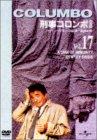 刑事コロンボ 完全版 Vol.17 [DVD]