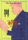 天才柳沢教授の生活傑作集 (2) (モーニングKCDX (1054))