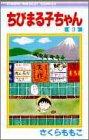 ちびまる子ちゃん (3) (りぼんマスコットコミックス (450))
