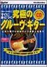 究極のグルーブギター (リットーミュージック・ムック 7号)