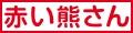 総合アニメショップ「赤い熊さん」