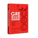 img - for GRE scores with essential phrases (phrases often test selection. combined with contextual interpretation. breaking the bottleneck vocabulary. improve efficiency pro forma. and then to your life 3000 best partner! - New Oriental Da...(Chinese Edition) book / textbook / text book