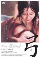 弓 [DVD]