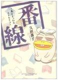 番線―本にまつわるエトセトラ (UNPOCO ESSAY COMICS)